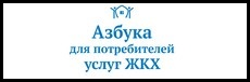 Азбука для потребителей услуг ЖКХ