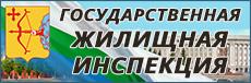 Государственная жилищная инспекция Кировской области